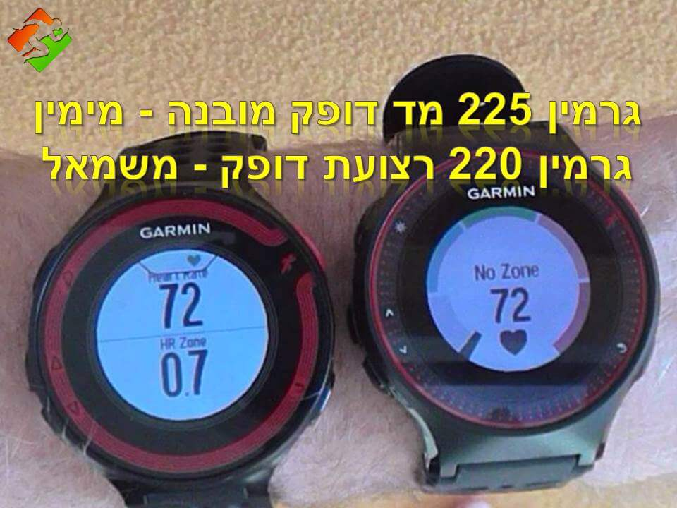 סרטון #2: גרמין 225 - השוואת דפקים מול גרמין 220