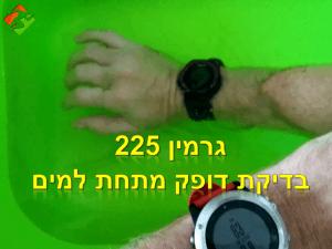 סרטון #4: גרמין 225 – בדיקת דופק מתחת למים