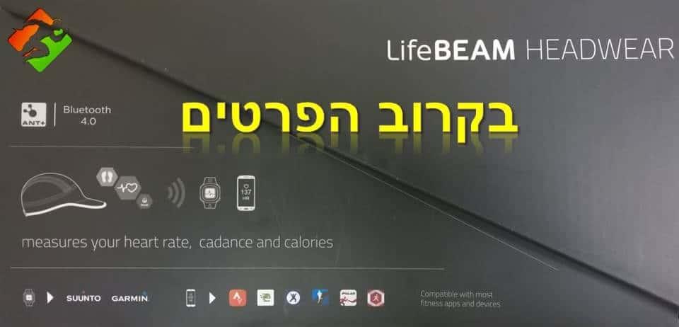 כובע Lifebeam Smart Hat - בקרוב הפרטים