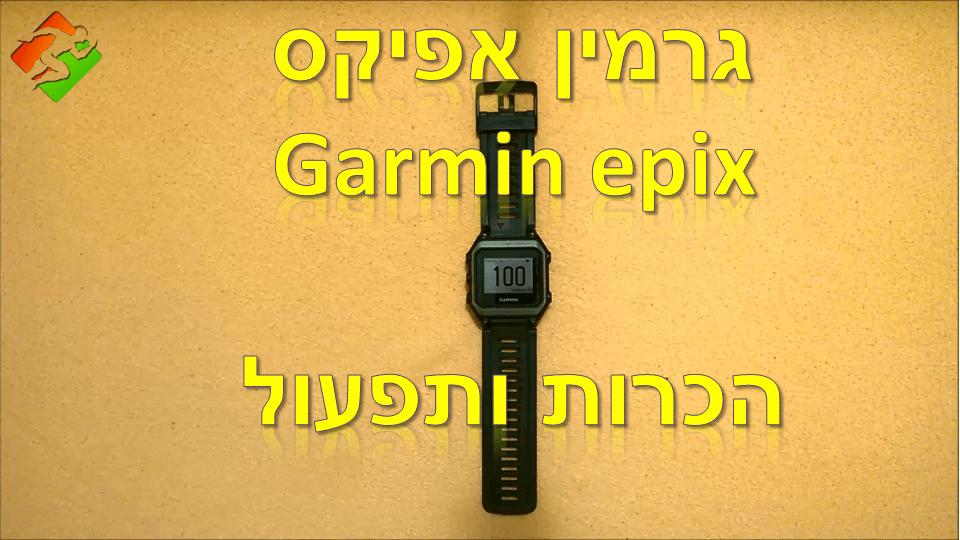 סרטון #2: גרמין אפיקס - הכרות ותפעול
