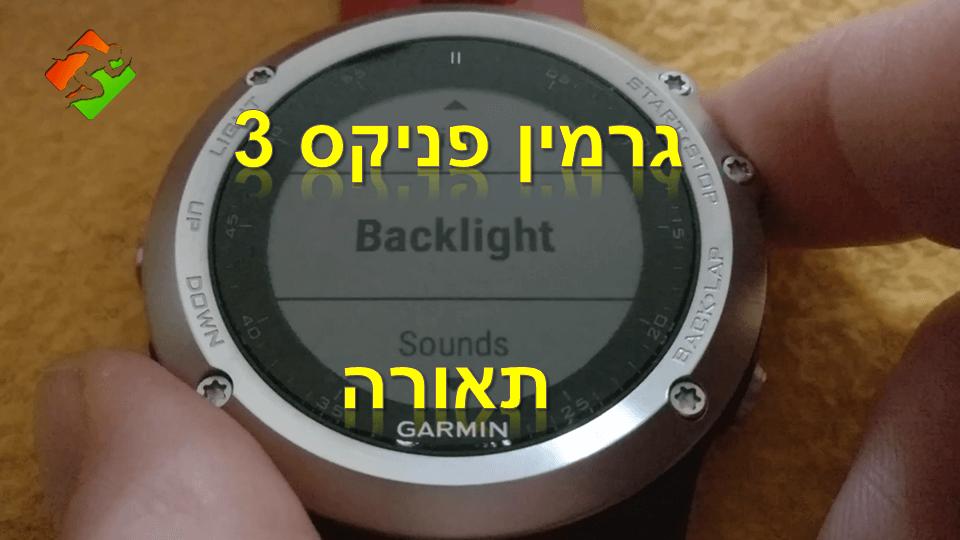 סרטון #8: גרמין פניקס 3 – תאורה