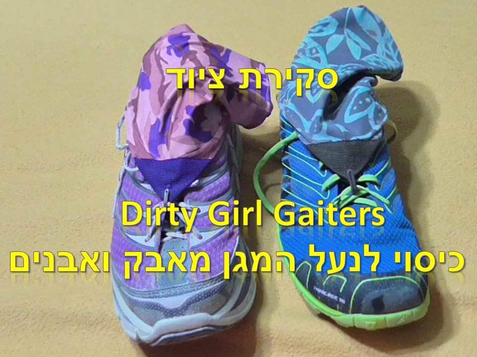 סרטון #22: ציוד – סקירת כיסוי לנעל המגן מאבק ואבנים Dirty Girl Gaiters