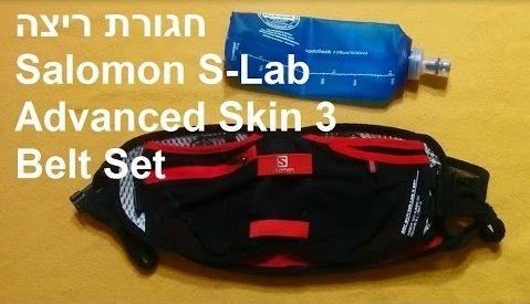 סרטון #15: ציוד – סקירת חגורת ריצה Salomon S Lab Advanced Skin 3 Belt Set