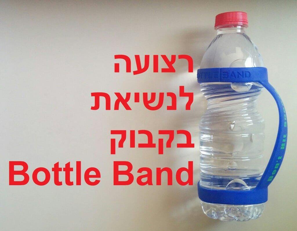 סרטון #14: ציוד – התרשמות ראשונית מרצועה לנשיאת בקבוק Bottle Band