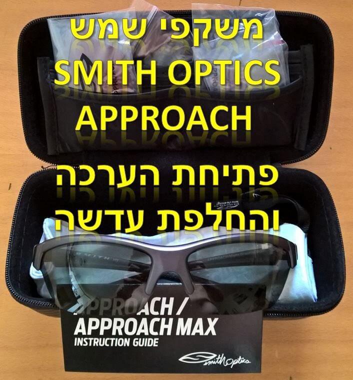 סרטון #17: ציוד – פתיחת ערכת משקפי השמש Smith Optics - Approach