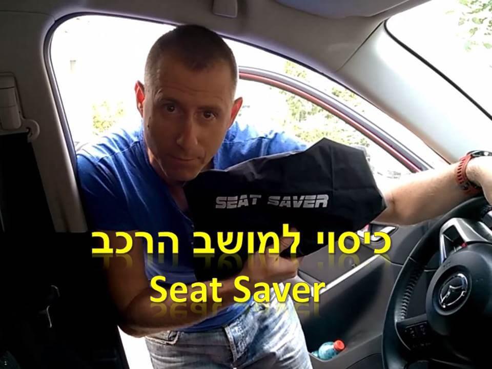 סרטון #20: ציוד – סקירת כיסוי למושב הרכב Seat Saver