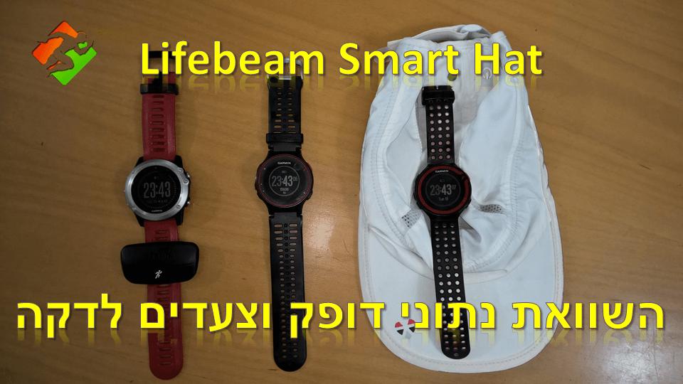 סרטון #30: ציוד – Lifebeam Smart Hat השוואת נתוני דופק וצעדים