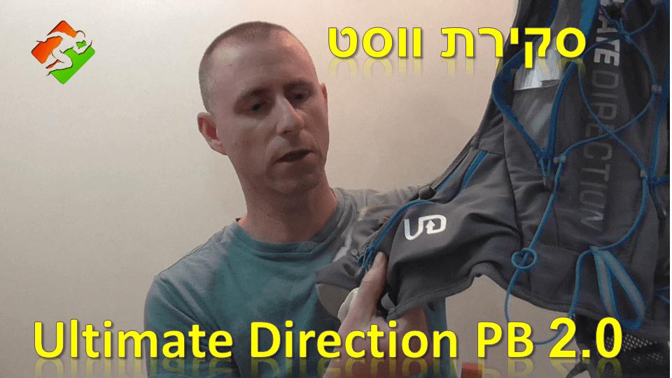 סרטון #29: ציוד – סקירת ווסט Ultimate Direction PB 2.0