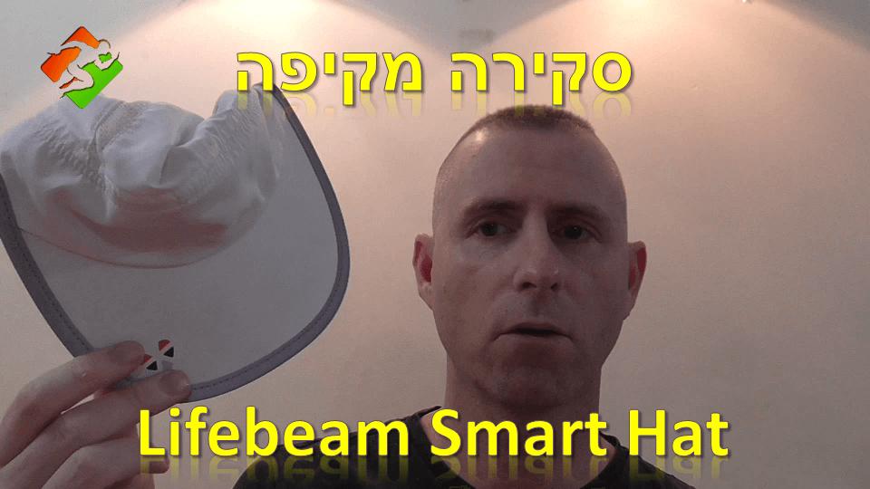 סרטון #31: ציוד – סקירה מקיפה ל Lifebeam Smart Hat