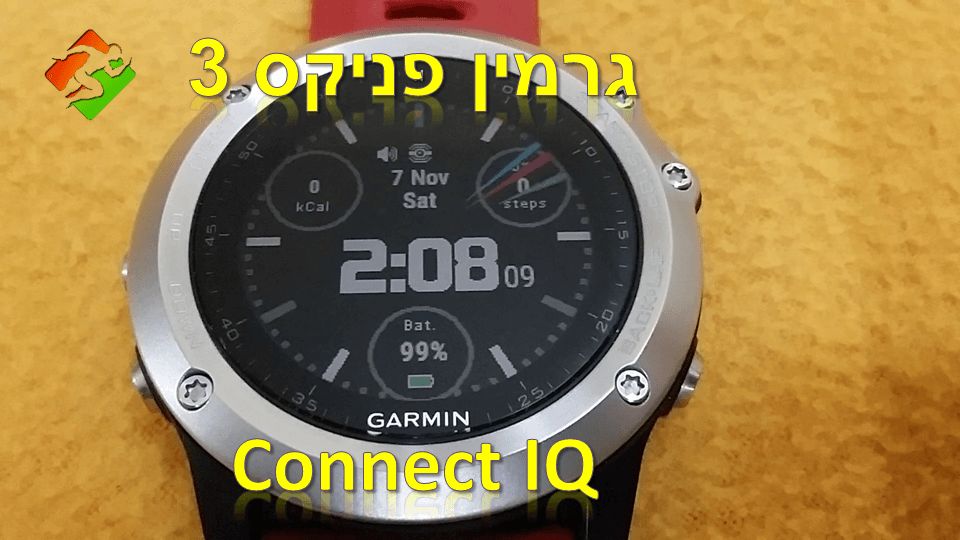 סרטון #11: גרמין פניקס 3 – שימוש ב Connect IQ