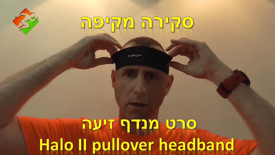 סרטון #32: ציוד – סקירה מקיפה לסרט מנדף זיעה Halo II pullover headband