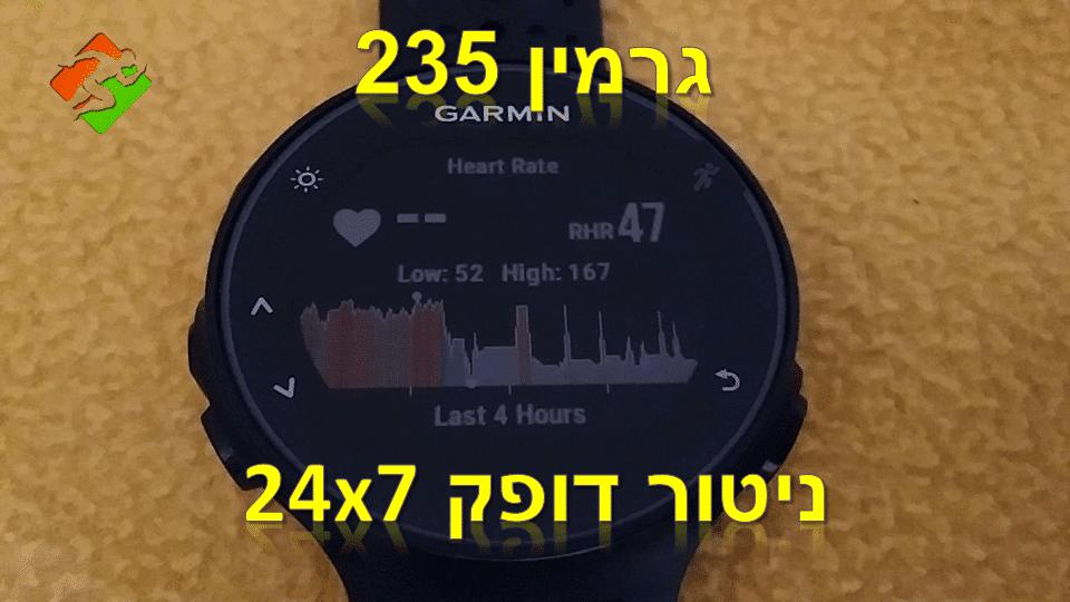 סרטון #2: גרמין 235 – ניטור דופק 7x24