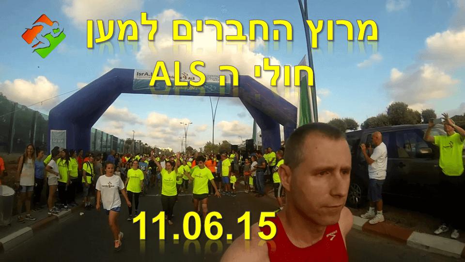 סרטון #7: איפה הייתי - מרוץ החברים למען חולי ה ALS