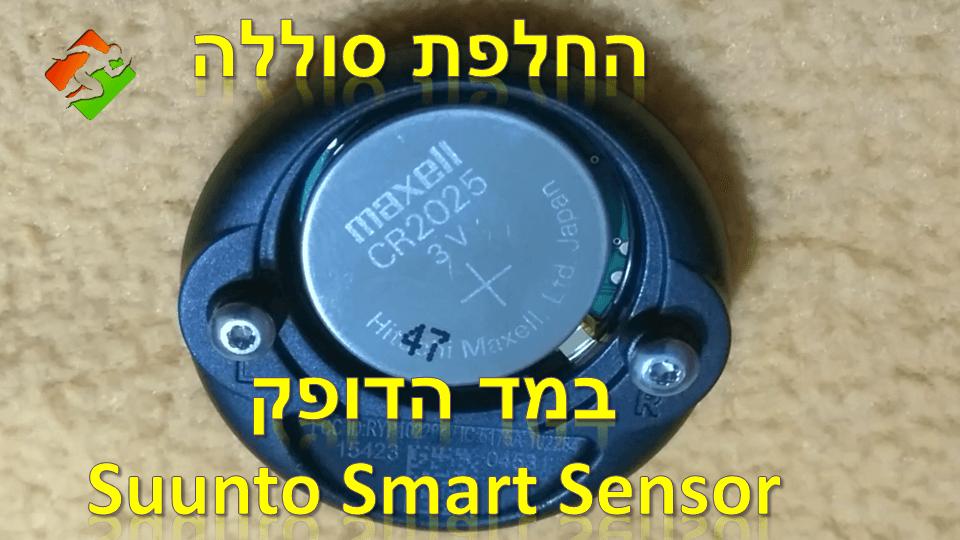 סרטון #3: החלפת סוללה במד הדופק Suunto Smart Sensor