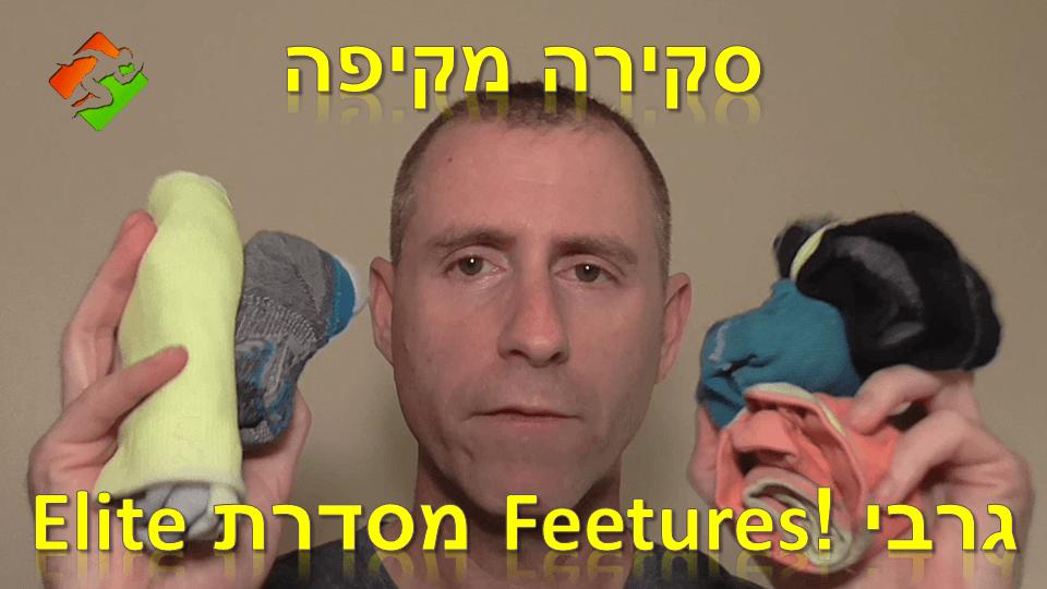 סרטון #33: ציוד – סקירה מקיפה גרבי !Feetures מסדרת Elite