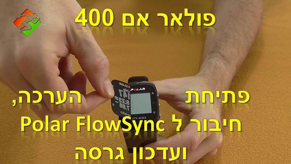 סרטון #1: פולאר אם 400 - פתיחת הערכה, חיבור ל Polar FlowSync ועדכון גרסה