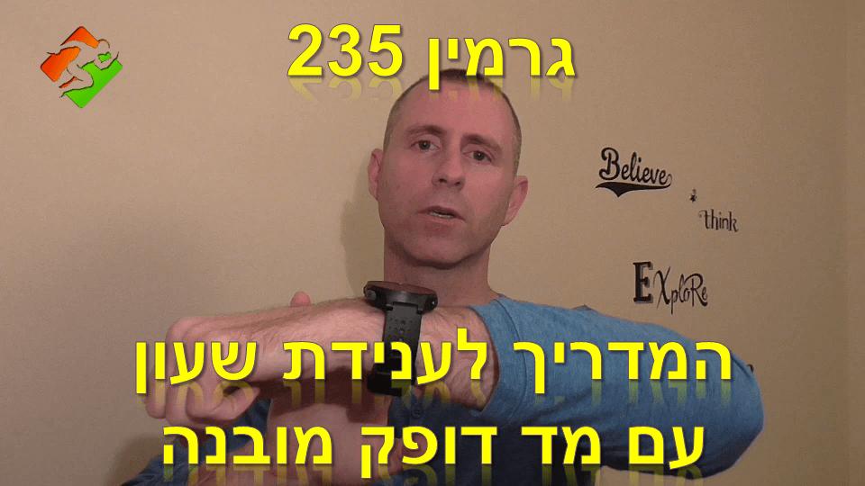 סרטון #3: גרמין 235 – המדריך לענידת שעון עם מד דופק מובנה
