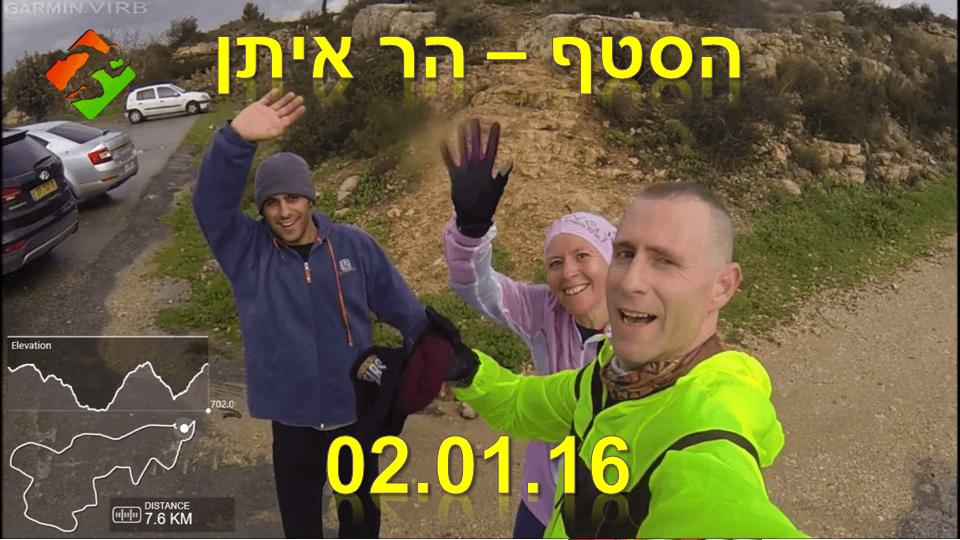 סרטון #8: איפה הייתי – הסטף - הר איתן