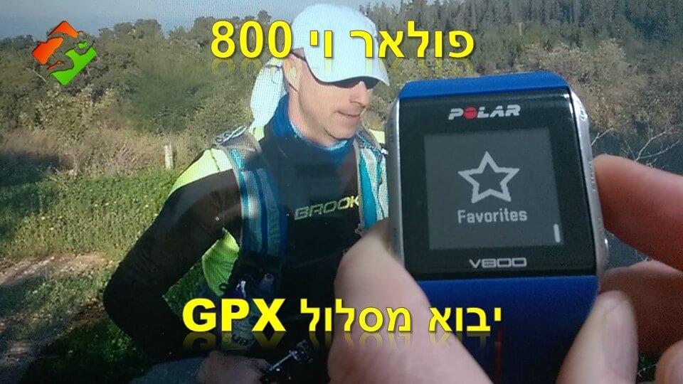 סרטון #2: פולאר וי 800 - יבוא מסלול GPX --- חדש ---