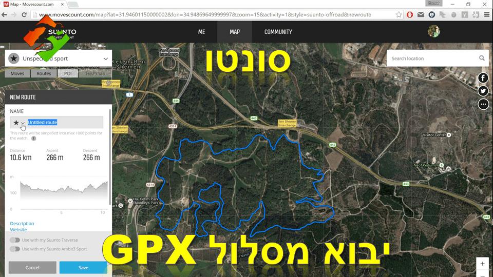 סרטון #7: סונטו - יבוא מסלול GPX