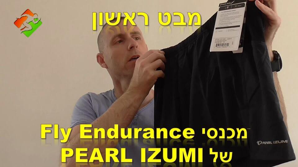 סרטון #34: ציוד – מבט ראשון על מכנסי Fly Endurance של PEARL IZUMI