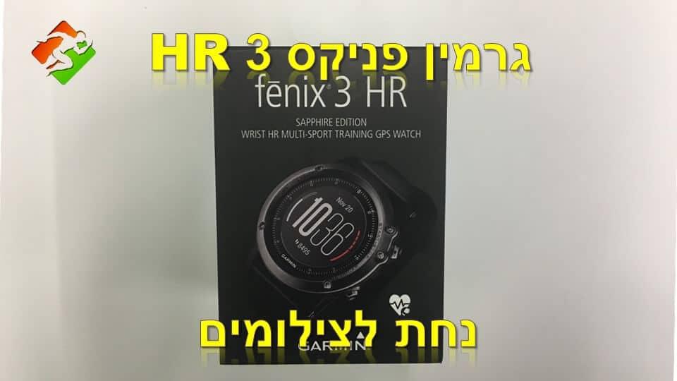 גרמין פניקס 3 HR - נחת לצילומים