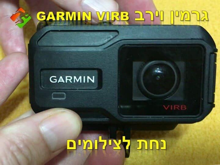 גרמין וירב GARMIN VIRB - נחת לצילומים