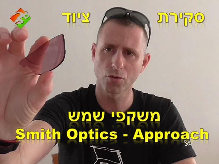ציוד #37: סקירת משקפי שמש Smith Optics - Approach