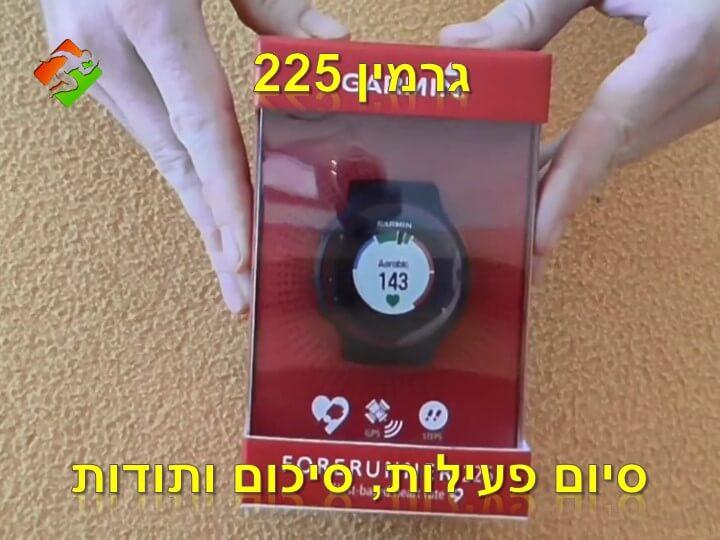 סיום פעילות הצילום והחזרת שעון הגרמין 225 ליבואן