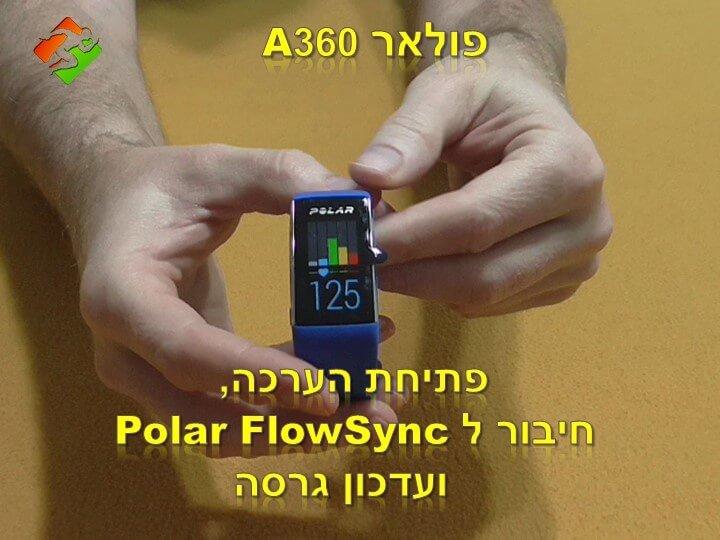 סרטון #1 : פולאר איי 360 - פתיחת הערכה, חיבור ל Polar FlowSync ועדכון גרסה