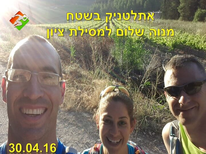אתלטניק בשטח #1: מנוה שלום למסילת ציון - 15 ק