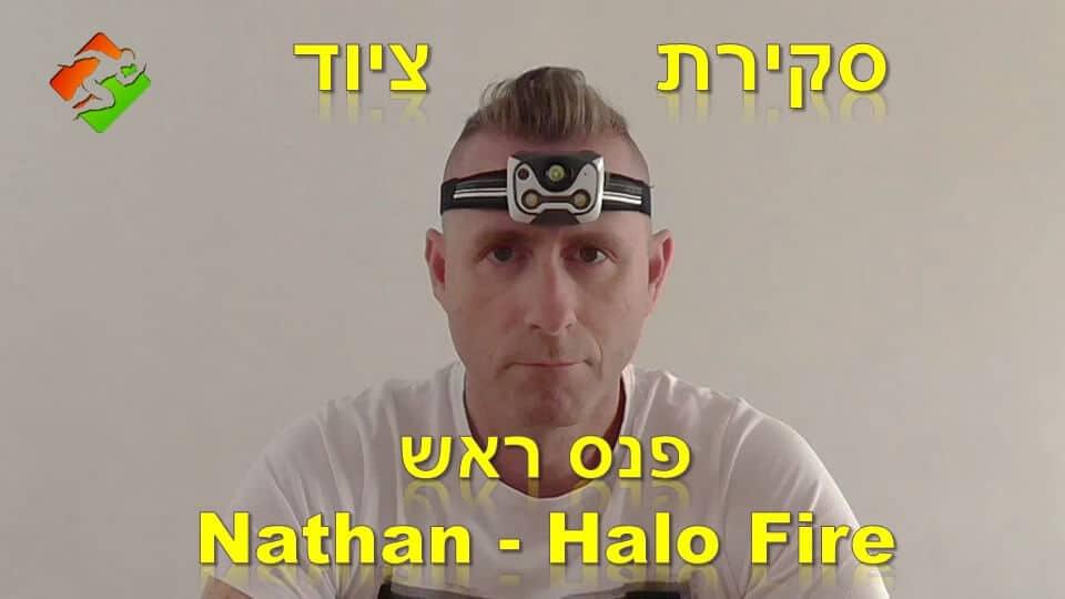 ציוד #42: סקירת פנס ראש Nathan - Halo Fire