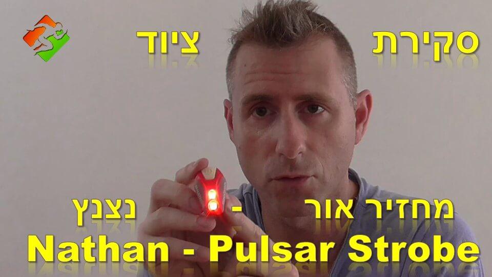 ציוד #40: סקירת מחזיר אור - נצנץ Nathan - Pulsar Strobe