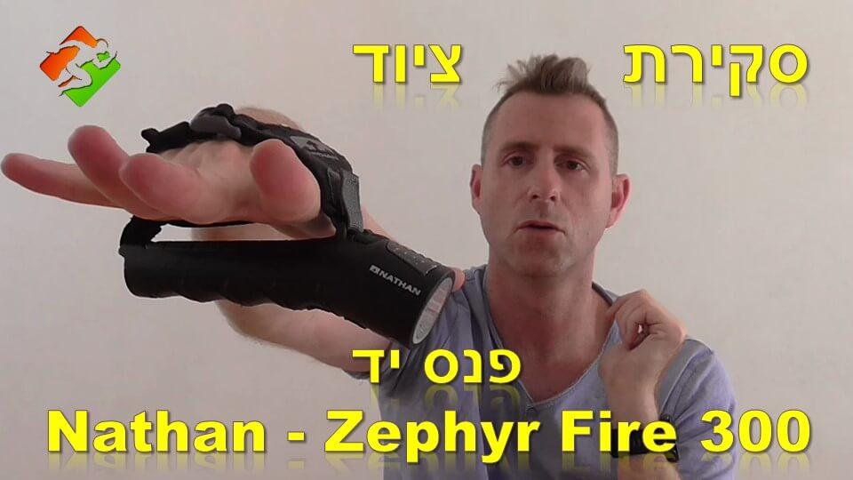 ציוד #41: סקירת פנס יד Nathan - Zephyr Fire 300