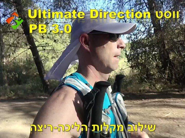 ציוד #39: ווסט Ultimate Direction PB 3.0 בשילוב מקלות הליכה - ריצה