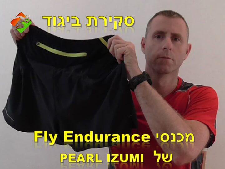 ביגוד #35: סקירת מכנסי Fly Endurance של PEARL IZUMI