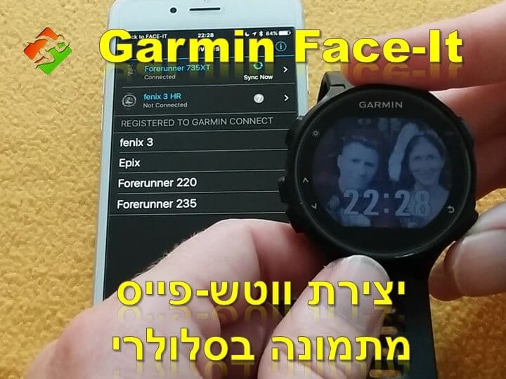 Garmin Face-It - יצירת ווטש-פייס מתמונה בסלולרי