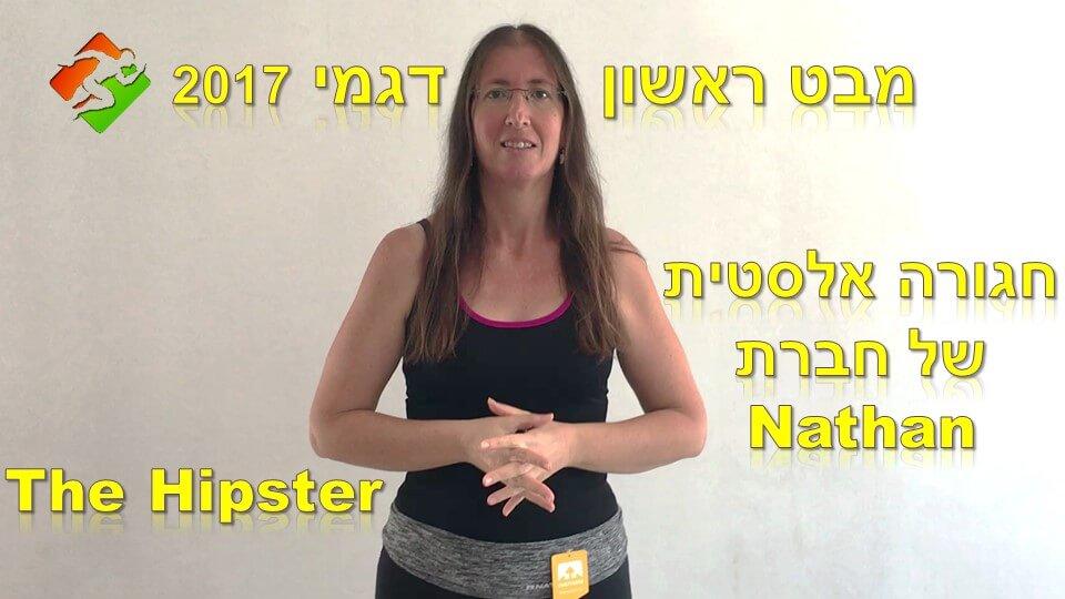 ציוד #45: מבט ראשון - חגורה אלסטית Nathan - The Hipster