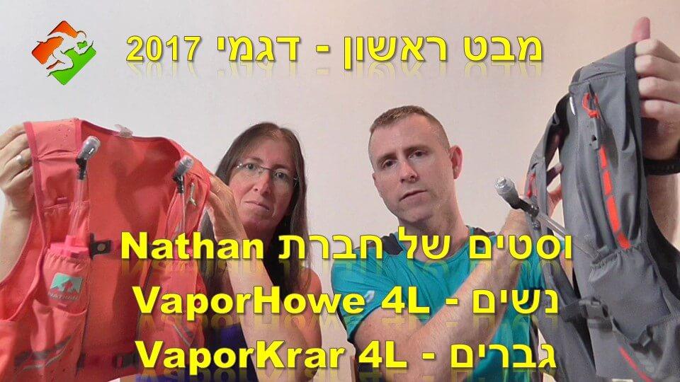 ציוד #44: מבט ראשון - וסטים Nathan VaporKrar & VaporHowe