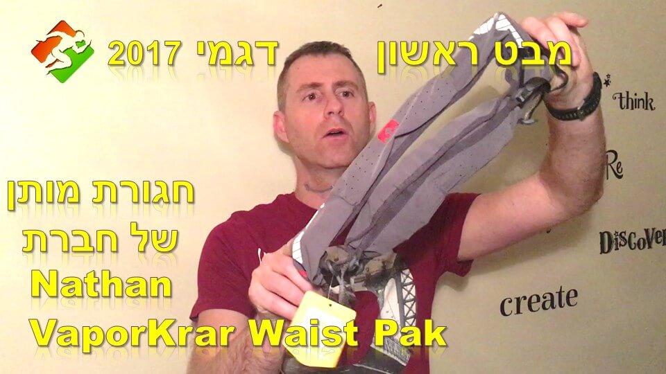 ציוד #46: מבט ראשון - חגורת מותן Nathan - VaporKrar Waist Pak