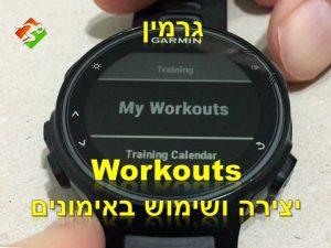 גרמין – יצירה ושימוש באימונים Garmin Workouts