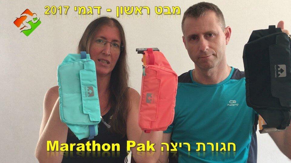 ציוד #47: מבט ראשון - חגורת ריצה Nathan Marathon Pak