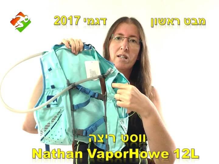 ציוד #49: מבט ראשון - ווסט ריצה Nathan VaporHowe 12L