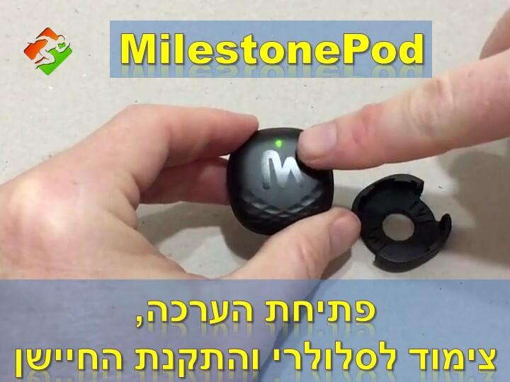 סרטון #1: MilestonePod - פתיחת הערכה , צימוד לסלולרי והתקנת החיישן