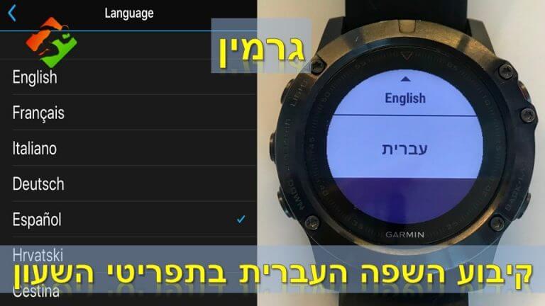 גרמין - קיבוע השפה העברית בתפריטי השעון