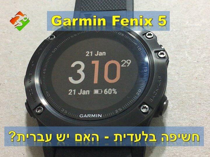 סרטון #1: גרמין פניקס 5 חשיפה בלעדית - האם יש עברית?