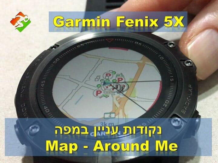 סרטון #2: גרמין פניקס 5X - נקודות עניין במפה Map - Around Me