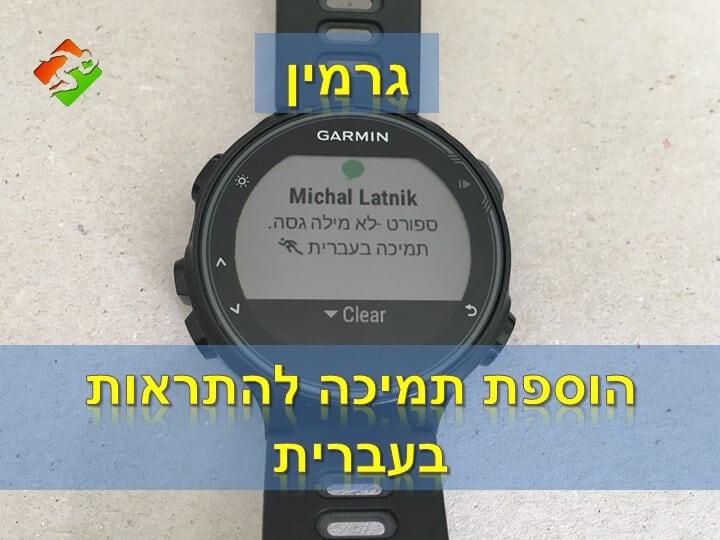 גרמין - הוספת תמיכה להתראות בעברית