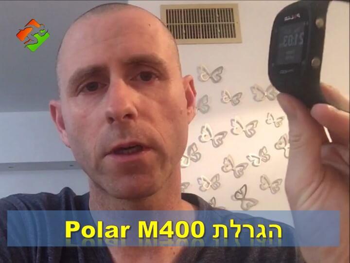 הגרלת פולאר M400 בשידור חי