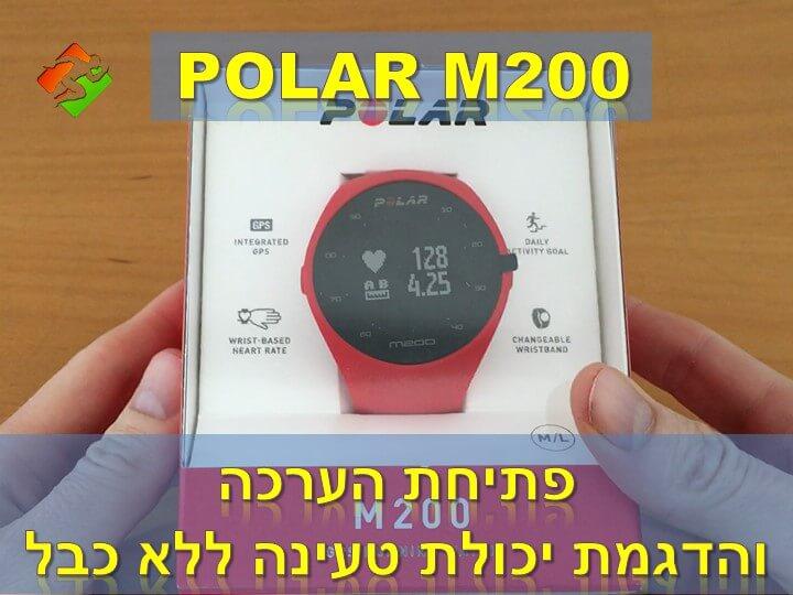 סרטון #1: Polar M200 unboxing - פתיחת הערכה, פירוק השעון מהרצועה והדגמת יכולת טעינה ללא כבל